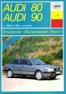 Audi 80/90 с 1986-1991 гг. Руковрдство по ремонту, устройству и