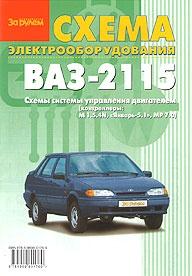 книга инструкции ваз2115
