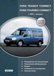 FORD Transit Connect, Tourneo Connect, с 2002 г., б / д