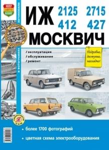 Москвич 412 427 иж 412