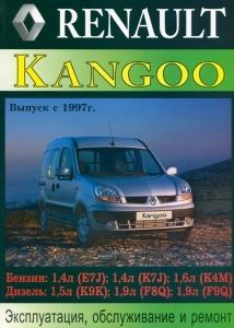 Renault Kangoo выпуска с 1997 г. Эксплуатация ...
