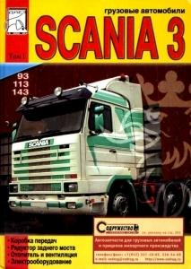 скачать инструкцию по ремонту коробки передач scania gr 801