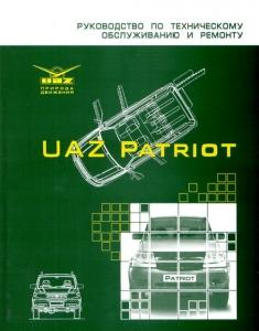 скачать руководство по войсковому ремонту уаз-469